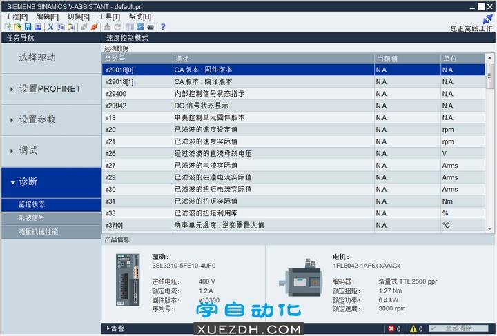西门子V90调试软件V-Assistant v1.06