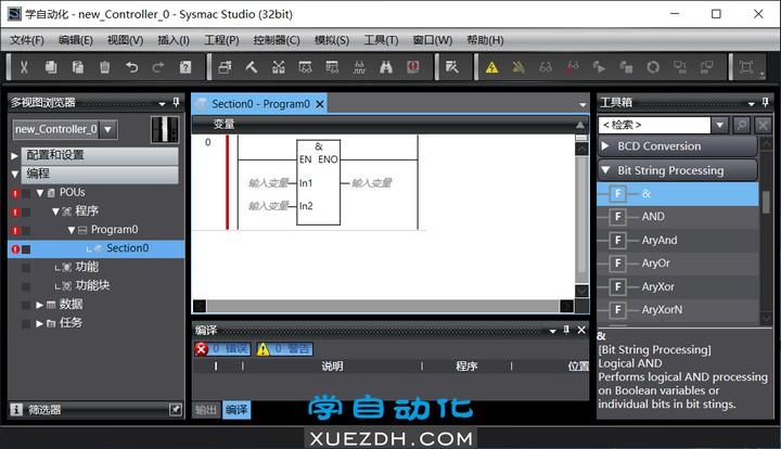 欧姆龙sysmac studio V1.30中文版