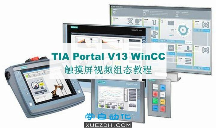 TIA Portal V13 WinCC触摸屏视频组态教程