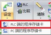 S7-200 SMART使用存储卡传送程序