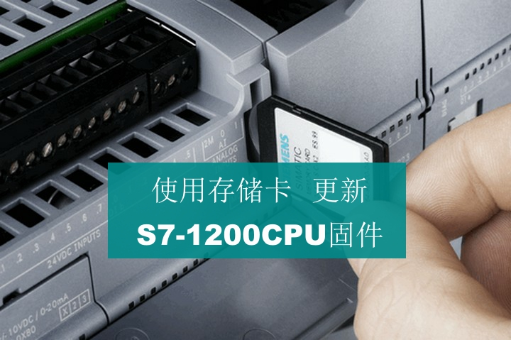 如何使用存储卡更新S7-1200CPU的固件版本?