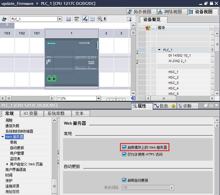 如何通过Web访问方式更新S7-1200 CPU固件版本