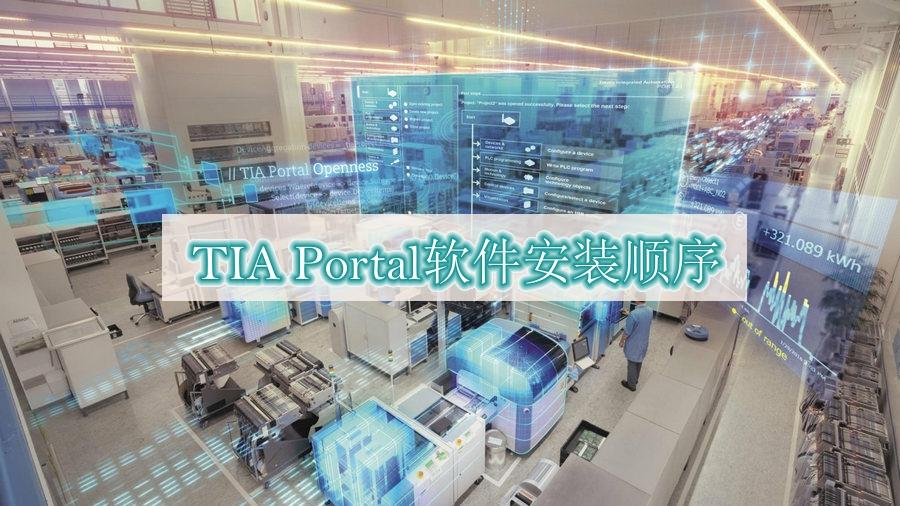 西门子TIA Portal博途软件的安装顺序