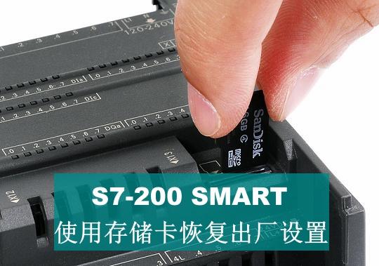 S7-200 SMAR使用 MicroSD卡恢复出厂设置