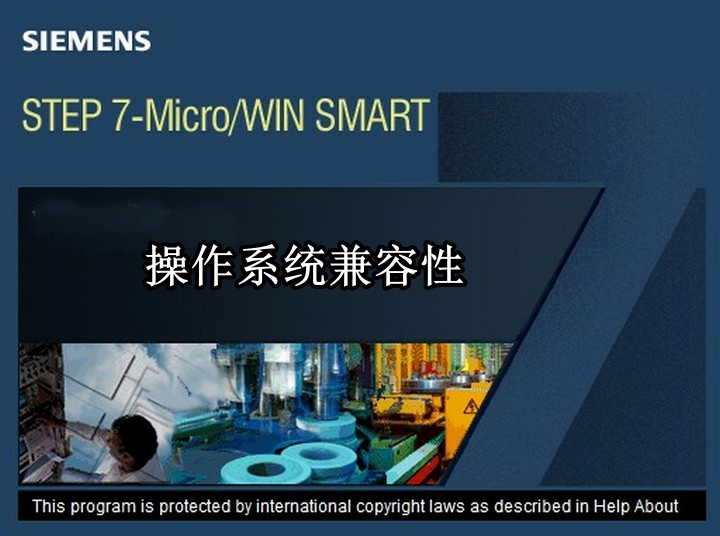 STEP 7-Micor/WIN SMART操作系统兼容性