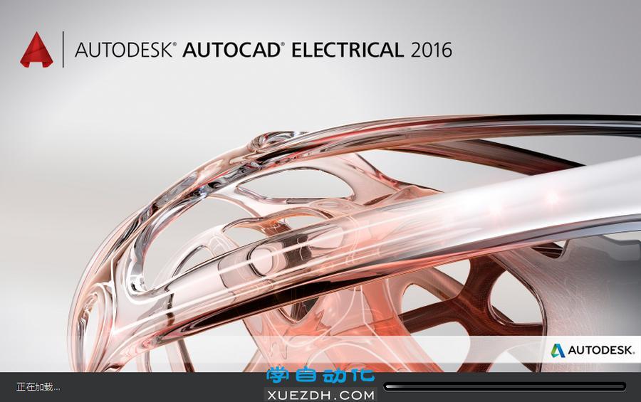 AutoCAD Electrical 2016电气绘图软件下载
