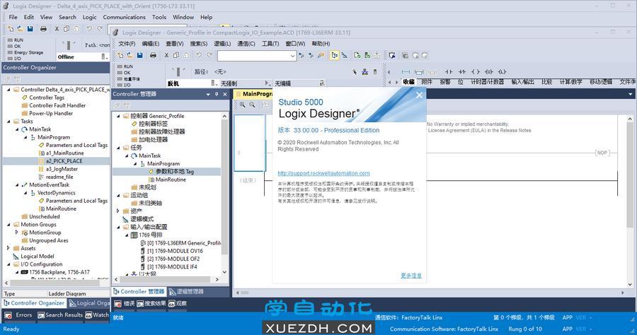 Studio 5000 V33.00.01多国语言含中文版新功能