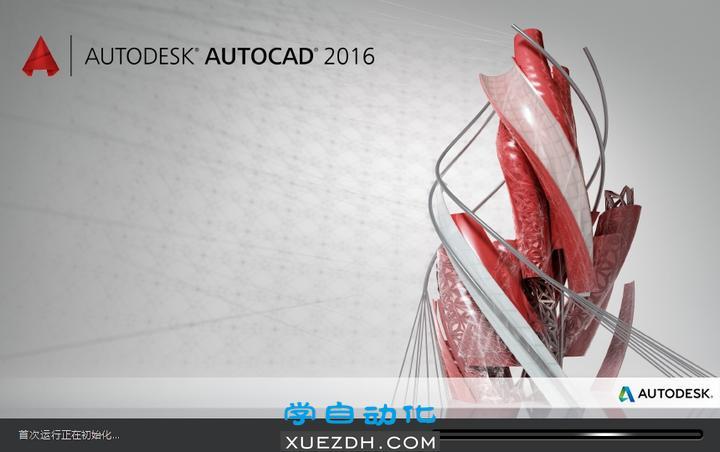 AutoCAD 2016新功能下载