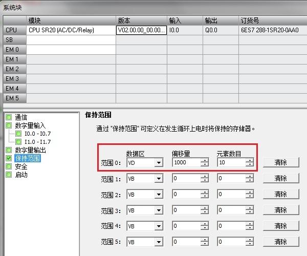 如何在S7-200 SMART CPU断电后保持高速计数器的当前值?