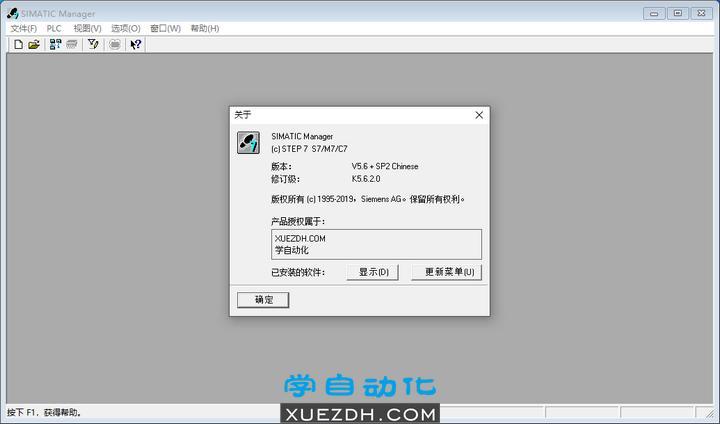 西门子编程软件STEP7 V5.6 SP2 Chinese新特性