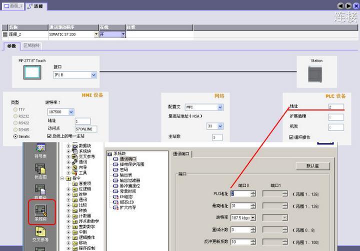 西门子触摸屏与PLC通讯故障处理方法