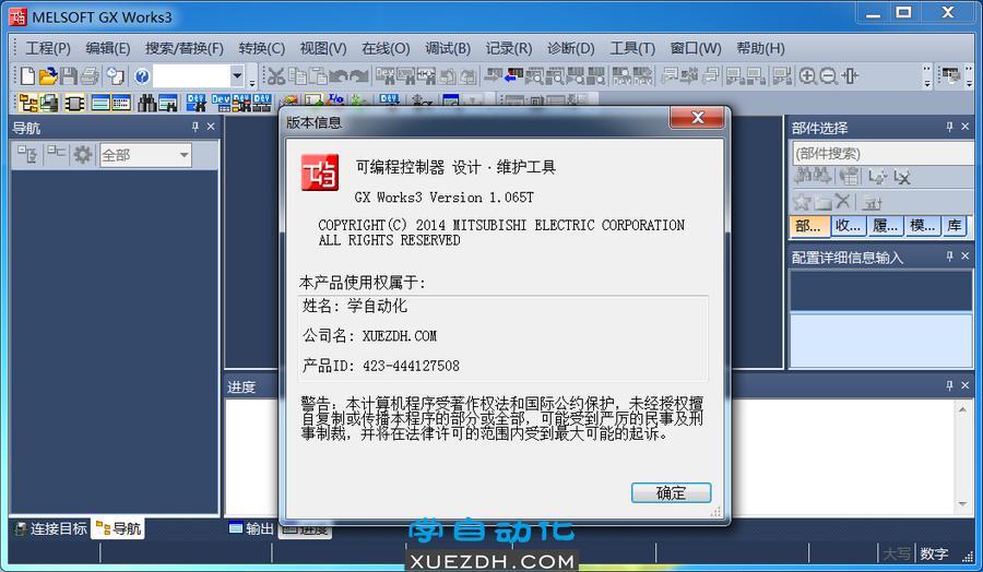三菱GX Works3 Ver 1.065T编程软件功能更新