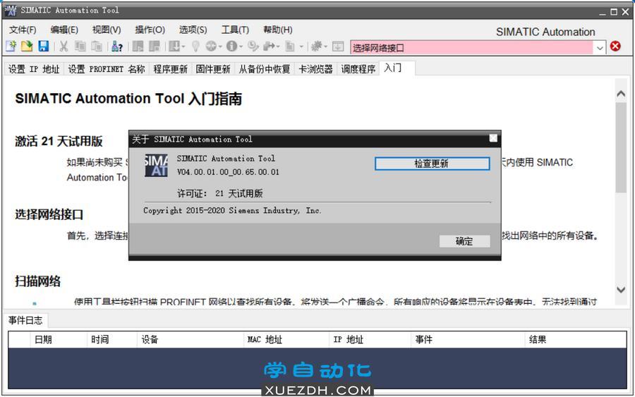 西门子SIMATIC Automation Tool V4.0 SP1新功能