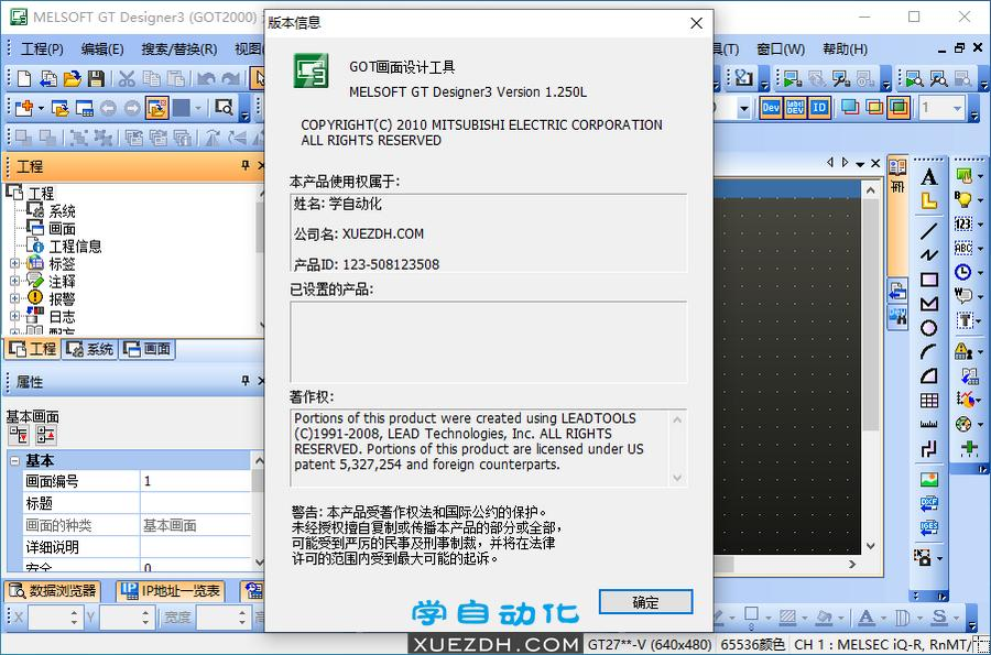 三菱GOT触摸屏画面设计GT Works3 Ver 1.250L