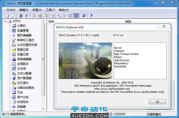 WinCC V7.4 SP1 Update6新功能