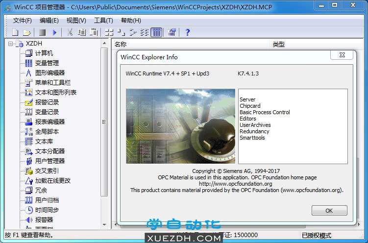 WinCC V7.4 SP1 Update3新功能