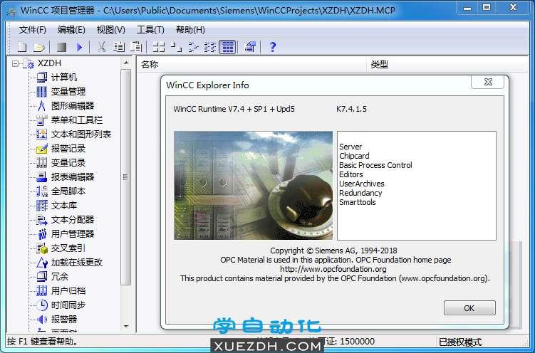 WinCC V7.4 SP1 Update5新功能