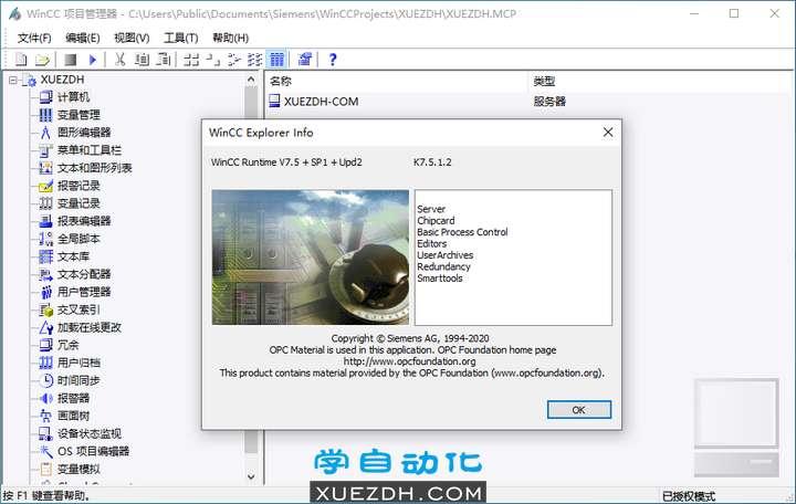 WinCC V7.5 SP1 Update2新功能和下载