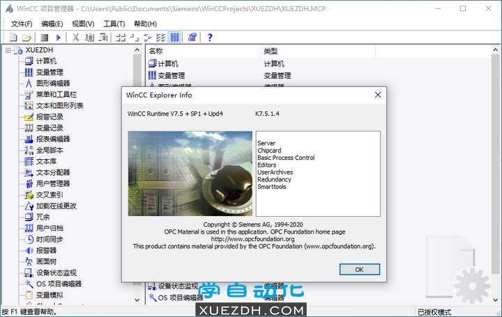 WinCC V7.5 SP1 Update4更新功能