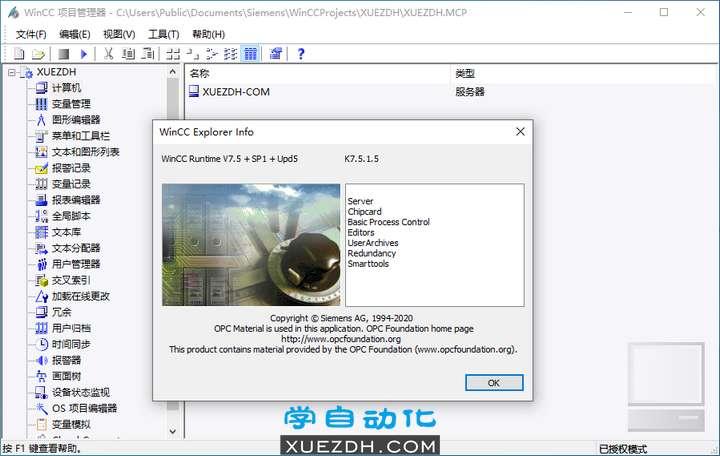 WinCC V7.5 SP1 Update5升级功能