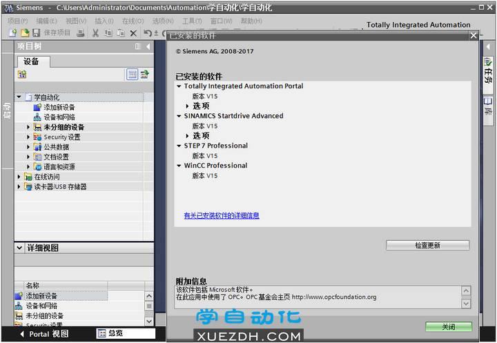 Startdrive Advanced V15新功能含下载