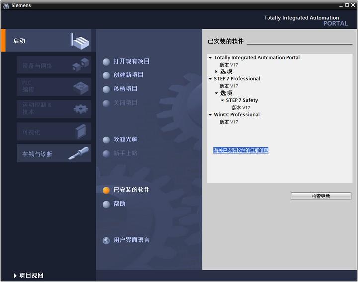 TIA Portal STEP 7 Professional V17新功能和软件下载